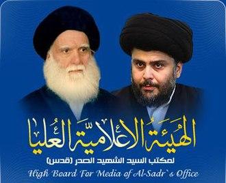 Al-Sadr Online - Image: Al Sadr Online