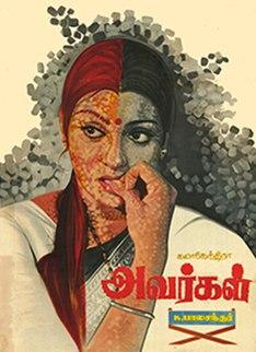 <i>Avargal</i> 1977 film by K. Balachander
