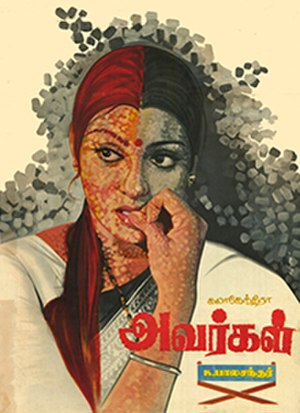 Avargal - Original poster