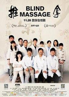 <i>Blind Massage</i> 2014 film directed by Lou Ye