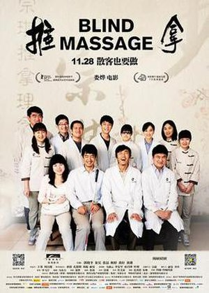 Blind Massage - Image: Blind Massage poster