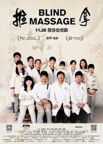 Blind Massage - Image: Blind Massage poster