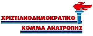 Christian Democratic Party of the Overthrow - Image: Christian Democratic Party of Greece logo