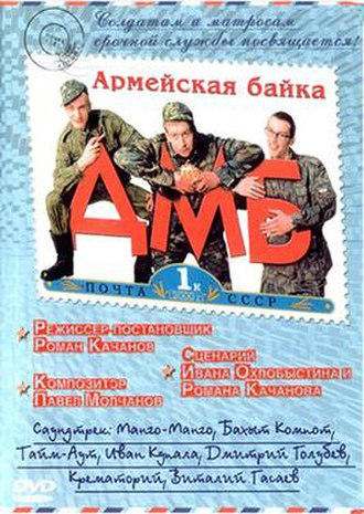 Demobbed (2000 film) - Image: Demobbed (2000 film)