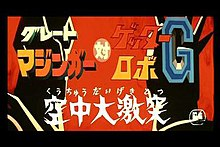 Great Mazinger tai Getter Robot G (1975).jpg