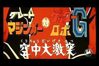<i>Great Mazinger vs. Getter Robo G: Kuchu Daigekitotsu</i> 1975 film by Masayuki Akehi