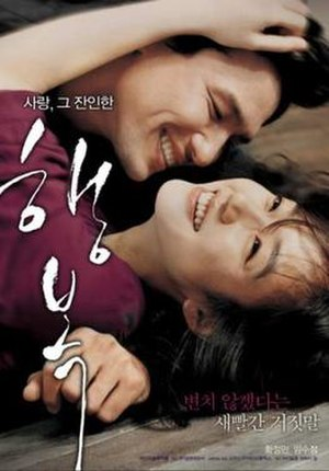 Happiness (2007 film) - Image: Happiness (2007 film) poster