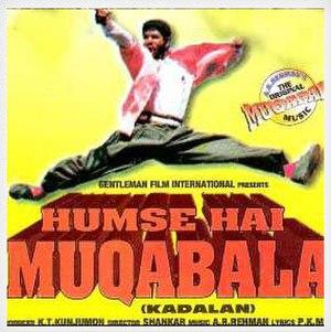Kadhalan (soundtrack) - Humse Hai Muqabala audio CD cover