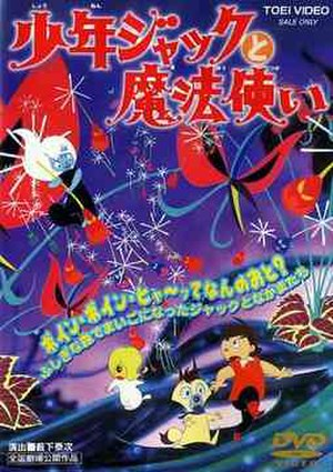 Jack and the Witch - Front cover of Japanese DVD of the film