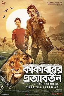 <i>Kakababur Protyaborton</i> Bengali adventure film