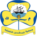 Kuwait Girl Guides Association.png