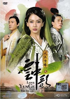 <i>Love Yunge from the Desert</i> television series