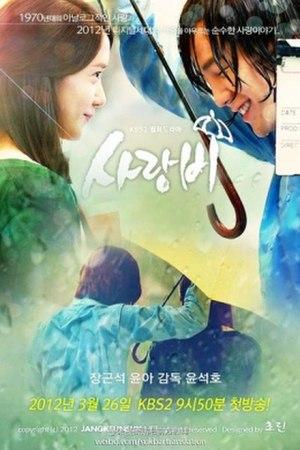 Love Rain - Promotional poster for Love Rain