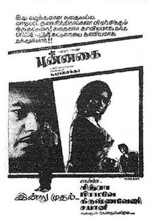 Punnagai - Film Cover