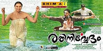 Rathinirvedam (2011 film) - Image: Rathinirvedam (2011)