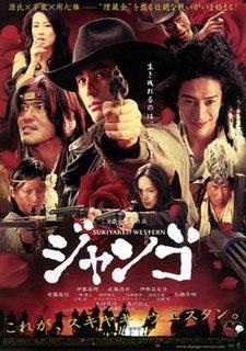 <i>Sukiyaki Western Django</i> 2007 Japanese Western film directed by Takashi Miike
