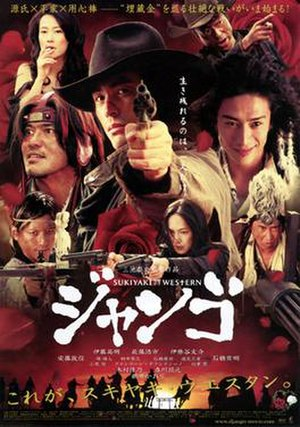 Sukiyaki Western Django - Japanese release poster
