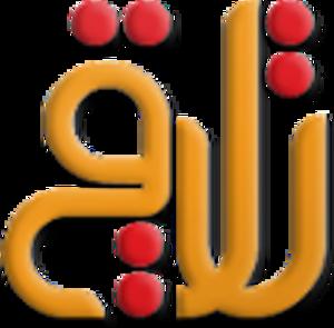 Talaqie TV - Image: Talaqie Logo
