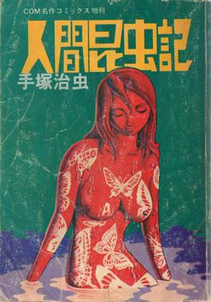The Book of Human Insects - The cover of the first edition of The Book of Human Insects published by Mushi Production