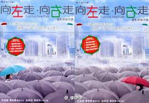 Turn Left, Turn Right - Image: Turn Left Turn Right OST(CD+VCD)