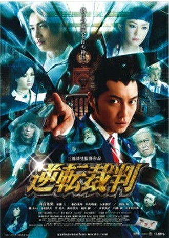 Ace Attorney (film) - Image: Ace attorney poster