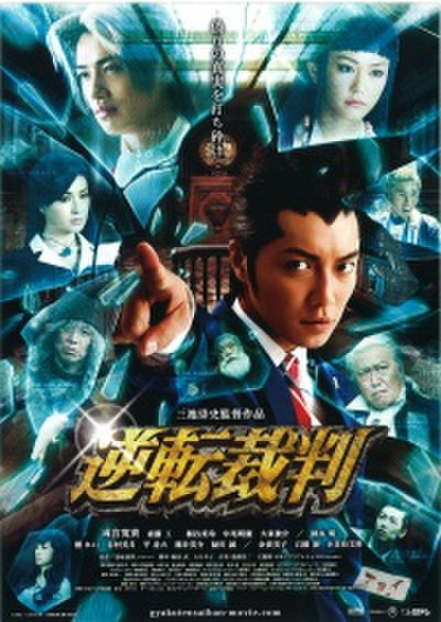 Picture of a movie: Ace Attorney