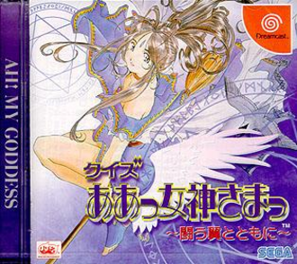 Oh My Goddess! - Quiz: Ah! My Goddess - Japanese DC cover