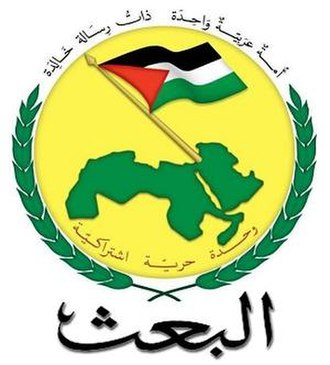 Arab Socialist Ba'ath Party – Lebanon Region - Image: Baath Lebanon