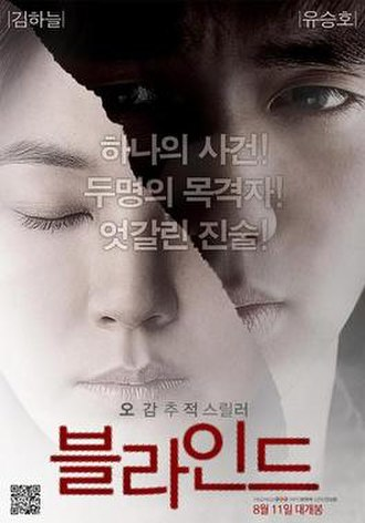 Blind (2011 film) - Theatrical poster