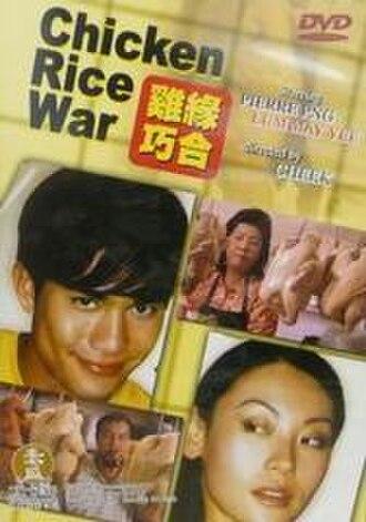 Chicken Rice War - Image: Chicken Rice War