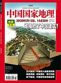 Chinese National Geography (June 2008).jpg