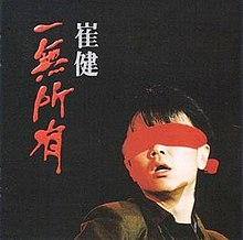 "Album cover with a black background; in the foreground is the face of a man whose eyes are covered by a red blindfold. Written vertically along the side of the image is the title of the song and the name of the artist: ""一無所有--崔健"""