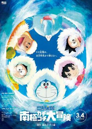 Doraemon the Movie 2017: Great Adventure in the Antarctic Kachi Kochi - Theatrical release poster