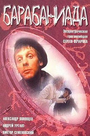Drumroll (film) - Film poster