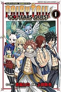 <i>Fairy Tail: 100 Years Quest</i> Japanese manga series