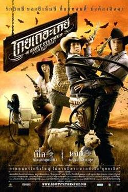 Metrosexual thai movie english subtitles