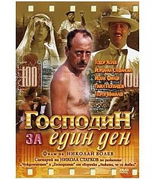 Gospodin za edin den movie