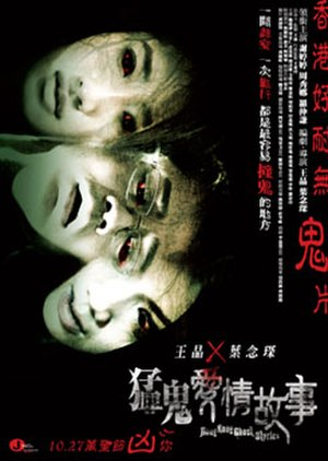 Hong Kong Ghost Stories - Image: Hong Kong Ghost Stories poster