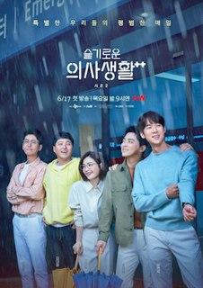 <i>Hospital Playlist</i> 2020 South Korean television series