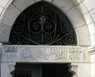 German Colony, Jerusalem - Lintel with Arabic inscription from 1925