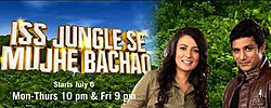 (2 Sep) Iss Jungle Se Mujhe Bachao