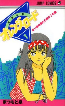 Kimagure Orange Road manga volume 1 cover.jpg