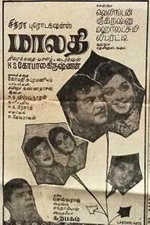 <i>Malathi</i> (film) 1970 film by K. S. Gopalakrishnan