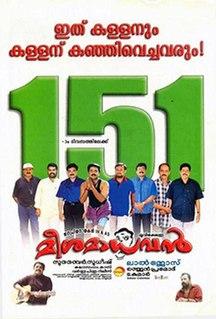 <i>Meesa Madhavan</i> Malayalam movie