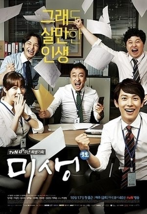 Misaeng (TV series) - Promotional poster for Misaeng