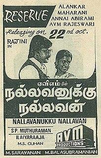 <i>Nallavanukku Nallavan</i> 1984 film by S. P. Muthuraman