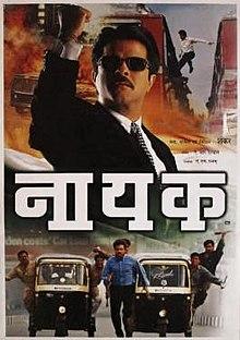 Nayak (2001) SL DM - Anil Kapoor, Rani Mukherjee, Amrish Puri, Johnny Lever, Pooja Batra, Saurabh Shukla, Paresh Rawal, Razak Khan, Nina Kulkarni, Shivaji Satham