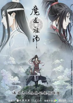 Image result for ma dao zu shi anime