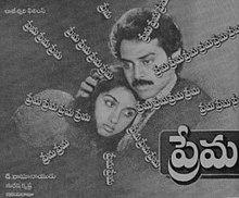 Image result for Prema (1988)