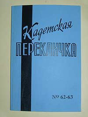 """Cadet Corps (Russia) - The """"Cadet Roll Call"""", a White emigre cadet periodical from the 1950s."""